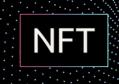 NFT只是一种炒作还是真的物有所值?