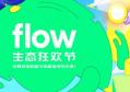 Flow专注于链游+NFT 也被许多人认为是NFT第一公链 项目究竟有何潜力